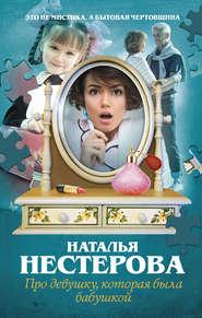 Про девушку, которая была бабушк… - Наталья Нестерова