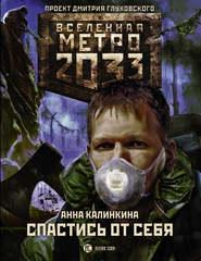 Метро 2033: Спастись от себя - Анна Калинкина