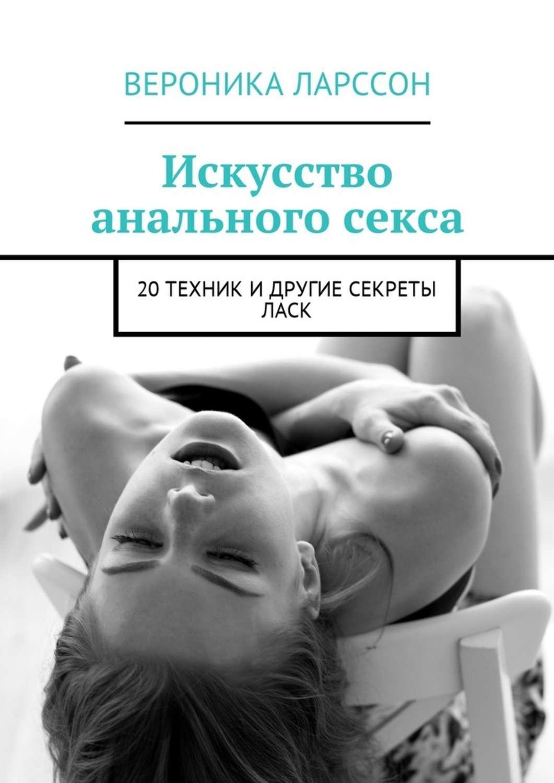 читать бесплатно анальный секс № 7029  скачать