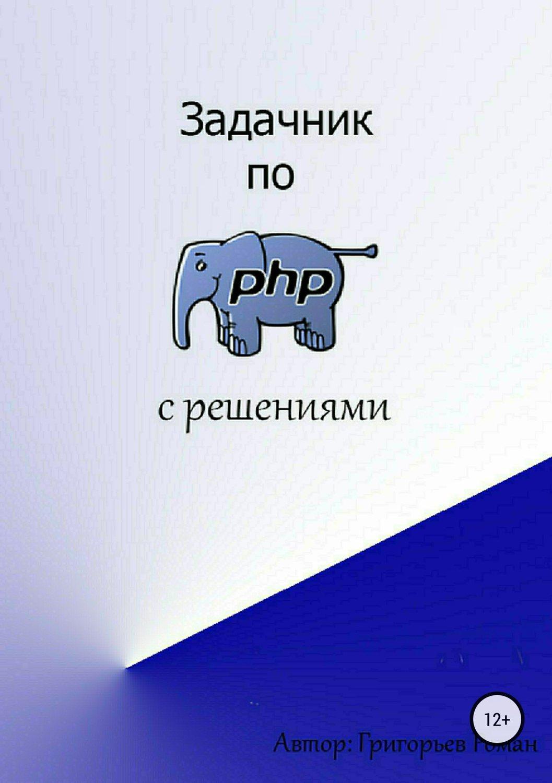 в php задачник