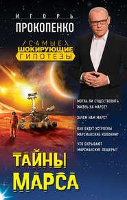 Тайны Марса - Игорь Прокопенко