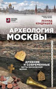 Археология Москвы: древние и сов… - Леонид Кондрашев