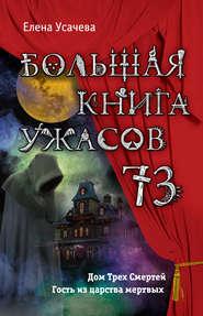 Большая книга ужасов – 73 (сборн… - Елена Усачева