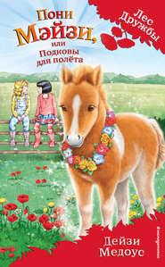 Пони Мэйзи, или Подковы для полё… - Дейзи Медоус