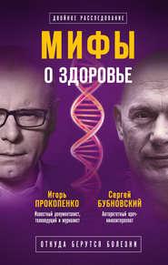 Мифы о здоровье. Откуда берутся … - Сергей Бубновский и др.