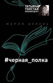 #черная_полка - Мария Долонь