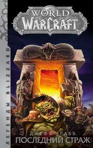 World of Warcraft. Последний Стр… - Джефф Грабб