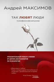 Так любят люди - Андрей Максимов