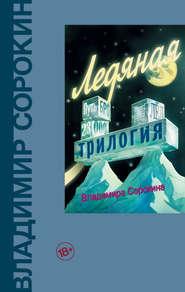 Ледяная трилогия (сборник) - Владимир Сорокин