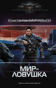 Мир-ловушка - Константин Муравьёв