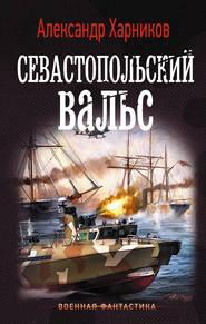 Севастопольский вальс - Александр Харников и др.