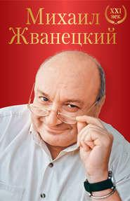 Большое собрание произведений… - Михаил Жванецкий