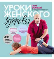 Уроки женского здоровья - Сергей Бубновский