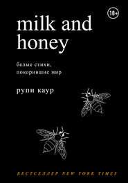 Milk and Honey. Белые стихи, пок… - Рупи Каур