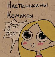 Настенькины Комиксы - Анастасия Лемова
