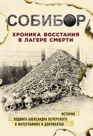 Собибор. Хроника восстания в лаг… - Юлия Макарова и др.