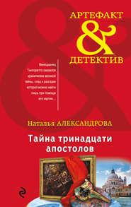 Тайна тринадцати апостолов - Наталья Александрова