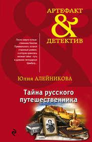Тайна русского путешественник… - Юлия Алейникова
