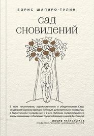 Сад сновидений (сборник) - Борис Шапиро-Тулин