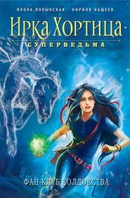 Фан-клуб колдовства (сборник… - Кирилл Кащеев и др.