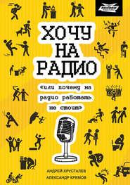 Хочу на радио «или почему на рад… - Александр Кремов и др.