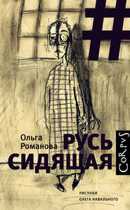 Русь сидящая - Ольга Романова