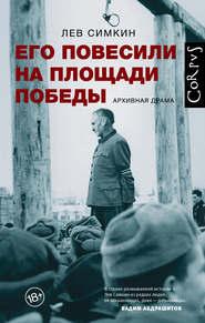 Его повесили на площади Победы… - Лев Симкин