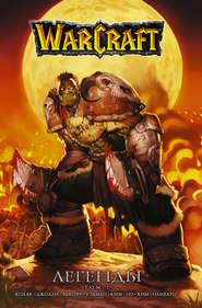 Warcraft. Легенды. Том 1 - Ричард Кнаак и др.