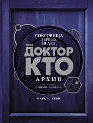 Доктор Кто. Архив - Маркус Хёрн