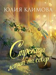 Стрекоза летит на север - Юлия Климова