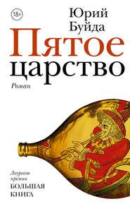 Пятое царство - Юрий Буйда