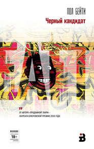 Черный кандидат - Пол Бейти