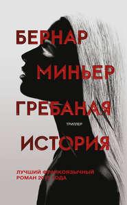 Гребаная история - Бернар Миньер