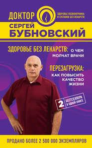 Здоровье без лекарств: о чем мол… - Сергей Бубновский