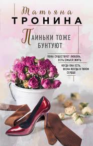 Паиньки тоже бунтуют - Татьяна Тронина