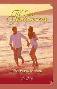 Мои южные ночи (сборник) - Ольга Покровская