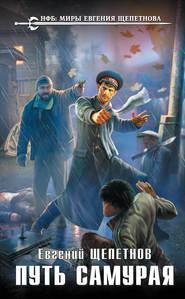 Путь самурая - Евгений Щепетнов