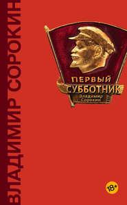 Первый субботник (сборник) - Владимир Сорокин