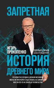 Запретная история Древнего мир… - Игорь Прокопенко