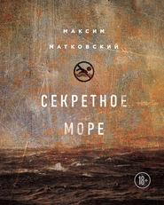 Секретное море - Максим Матковский