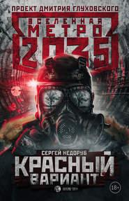 Метро 2035: Красный вариант - Сергей Недоруб