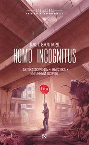 Homo Incognitus: Автокатастрофа… - Джеймс Грэм Баллард