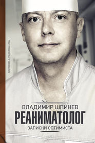 Реаниматолог. Записки оптимист… - Владимир Шпинев