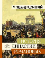 История династии Романовых (сбор… - Эдвард Радзинский