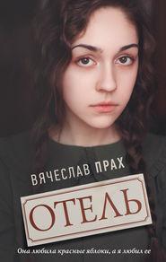 Отель - Вячеслав Прах