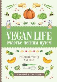 Vegan Life: счастье легким путем… - Дарья Ом