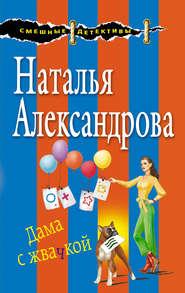 Дама с жвачкой - Наталья Александрова