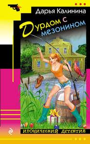 Дурдом с мезонином - Дарья Калинина