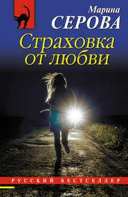 Страховка от любви - Марина Серова