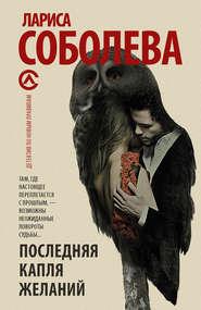 Последняя капля желаний - Лариса Соболева